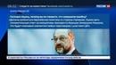Новости на Россия 24 • Мартин Шульц: Берлин должен изменить европейскую политику