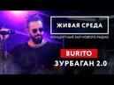 BURITO - ЗУРБАГАН 2.0 (LIVE) | ЖИВАЯ СРЕДА | НОВОЕ РАДИО