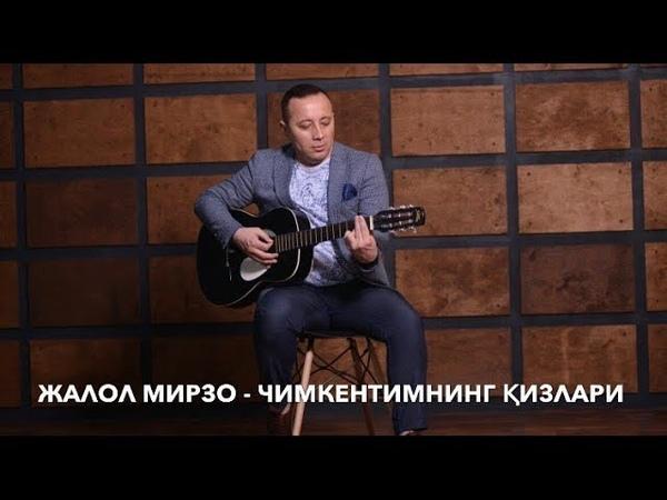 Жалол Мирзо Чимкентимнинг кизлари music version Jalol Mirzo Chimkentimning qizlari
