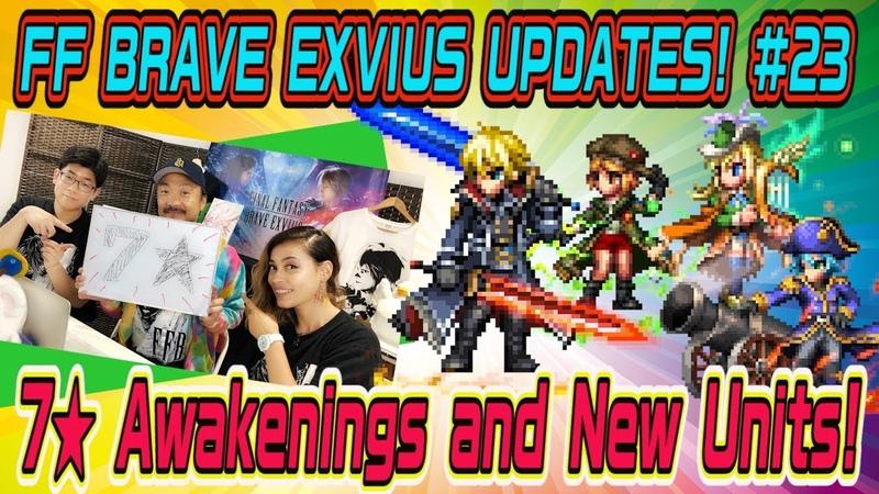 【FFBE】UPDATES! 23 7★ Awakenings and New Units! 【Global】