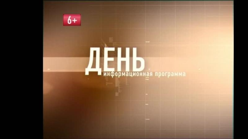 информационная программа День 14 08 18