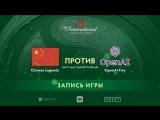Chinese Legends vs OpenAI Five