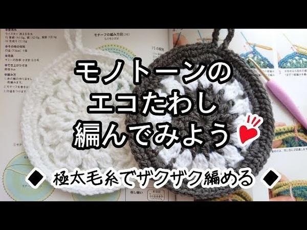 ◆モノトーンの「エコたわし」編んでみよう◆ その1