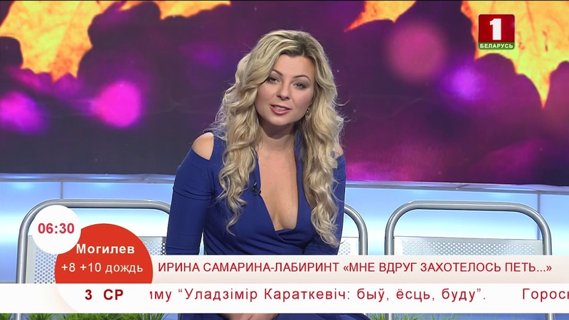 """Ирина Самарина Лабиринт Мне вдруг захотелось петь """""""