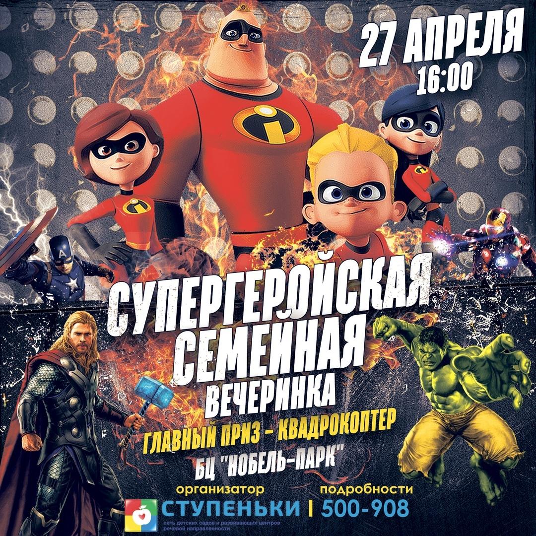 """Афиша Семейная вечеринка """"СУПЕРГЕРОИ"""""""