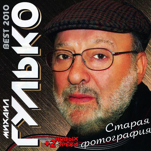 Михаил Гулько альбом Старая фотография (The Old Picture)