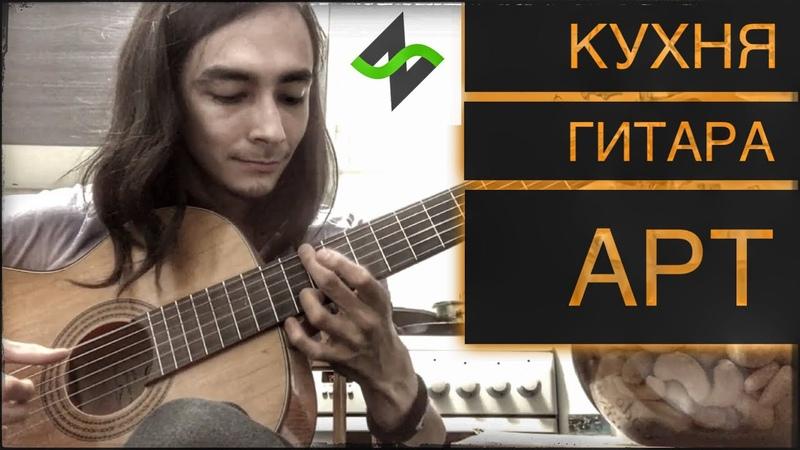 Гитарный кухонный арт - 7 акустических риффов-эскизов