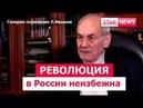 РЕВОЛЮЦИЯ В РОССИИ БУДЕТ Генерал Ивашов Россия 2019