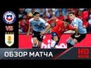 25 06 2019 Чили Уругвай 0 1 Обзор матча