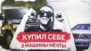 КУПИЛ СЕБЕ 2 МАШИНЫ МЕЧТЫ - КРУЗАК 200 И МЕРИН 140 В GTA SAMP