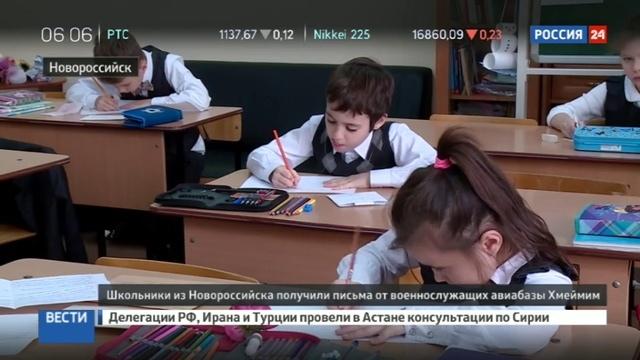 Новости на Россия 24 • Школьники из Новороссийска вступили в переписку с военными на базе Хмеймим