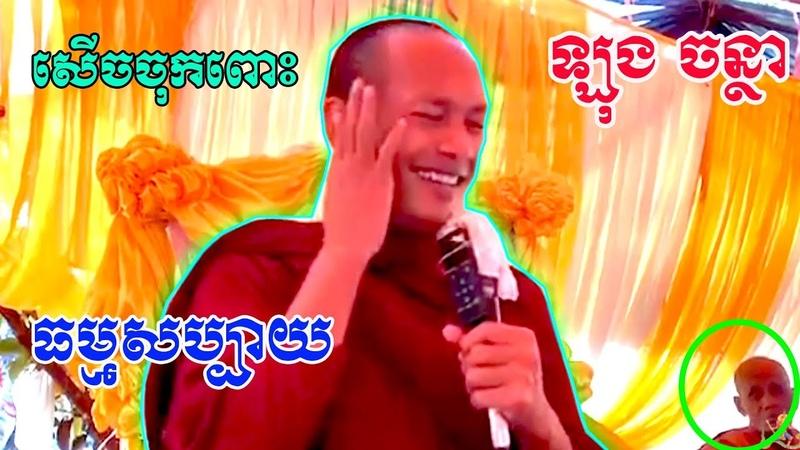 15/11/2018 - Long Chantha new, សើចចោកពោះ,ធម្មទេសនា បុណ្យ ៧ ថ្ងៃ,Long Chantha,ឡ6
