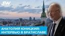 Анатолий Эдуардович в Братиславе. Интервью.