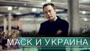 Илон Маск в Украине какие проекты могут быть запущены