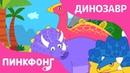 Кто же Я Песни про Динозавров Пинкфонг Песни для Детей