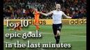 ТОП 10 ЭПИЧЕСКИХ ГОЛОВ ЧМ HD Top 10 Epic Last Minute Goals In World Cup History HD