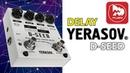 YERASOV D-SEED Популярный и доступный гитарный DELAY