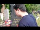На могиле у Михаила Горшенева