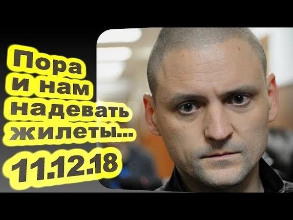 Сергей Удальцов - Пора и нам надевать жилеты... 11.12.18 /Особое мнение/