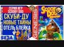 Scooby-Doo Mystery Blake s Hotel Скуби-Ду Отель Блейка Sega 16-bit Mega DriveGenesis - (aneka.scriptscraft) 720p