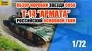 Обзор коробки ЗВЕЗДА 5056 Т-14 Армата 1/72
