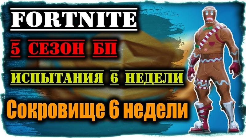 FORTNITE ☢ Сокровище 6 недели 5 сезона БП | Treasure week 6, 5 season BP
