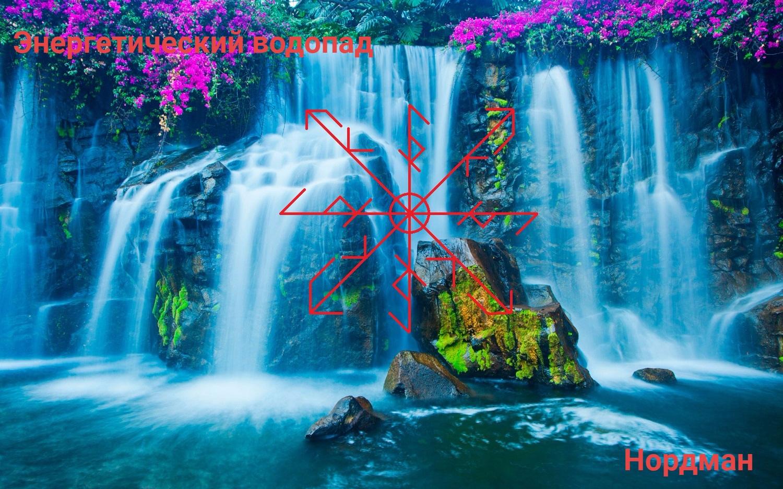 Энергетический водопад - чистка MGDOjbjf2mw
