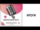 ИТОГИ КОНКУРСА от 05.06.2018 Профессиональный микрофон Империя Картин
