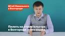 Пилить на строительстве в Белгороде это норма