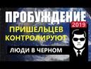 ПРОБУЖДЕНИЕ (2019) ПРИШЕЛЬЦЫ: ЛЮДИ В ЧЕРНОМ, новый фильм про космос инопланетян НЛО Луна