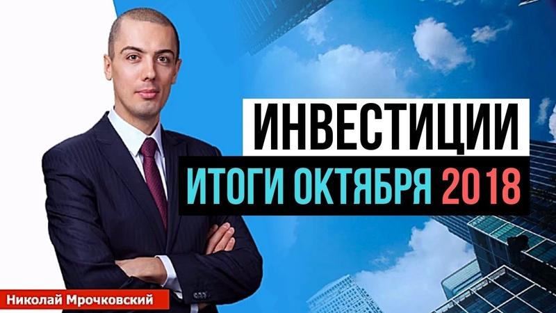 Куда вложить деньги? Куда инвестировал Николай Мрочковский в октябре 2018? Куда инвестировать 2019