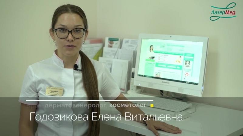 Годовикова Елена Витальевна Лазерная эпиляция