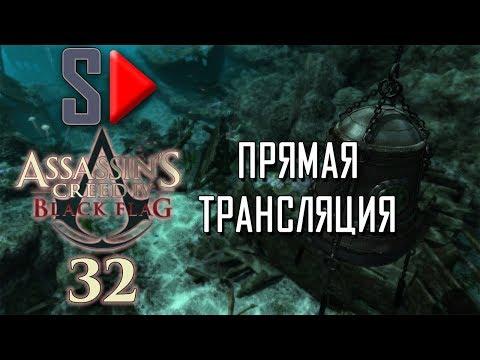 Assassin's Creed IV Black Flag на 100% (стрим) - 32 Собирательство. Часть 14