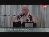 Лекция по Шримад Бхагаватам 3.29.32 (20 января 2019)