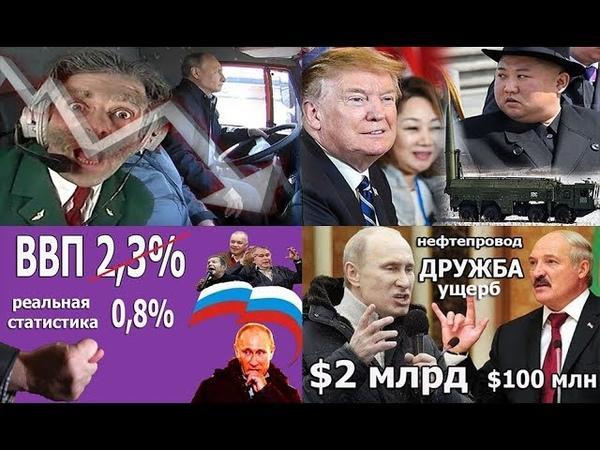Лукашенко обвинил Россию... Искандеры Кима... Экономика РФ бесперспективна.