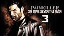 Painkiller За пределами ада - ЛАБОРАТОРИЯ ОПАСНЫЕ РЫБКИ 3
