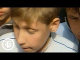 ...До 16 и старше. МОСТ. Евгений Осин, Ефрем Амирамов (1992)