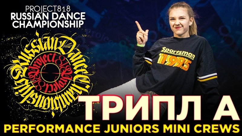 ТРИПЛ А ★ PERFORMANCE JUNIORS MINI CREWS ★ RDC19 PROJECT818
