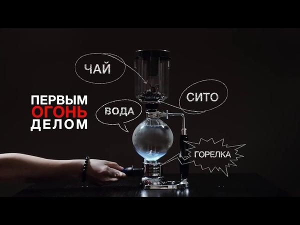 Чай в сифоне: инструкция