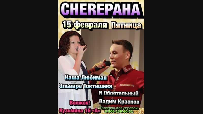 Вадим Краснов и Эльвира Токташева 15 02 2019 Черепаха