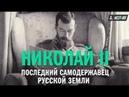 Какая была Россия при Николае 2. Видеохроника Сама я, конечно же, за Державие а не царизм, но факты таковы....