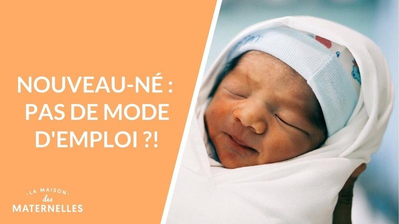 Nouveau-né : pas de mode d'emploi ?! - La Maison des maternelles LMDM