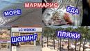 Мармарис - Море, экскурсии, долмуши, отели, шопинг, бары, Мармарис на карте