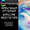 Медитация Кружения   OSHO Whriling Meditation