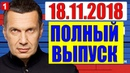 Воскресный вечер с Владимиром Соловьевым 18.11.2018
