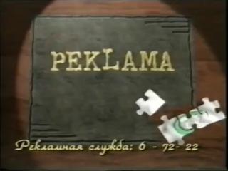 (staroetv.su) Рекламная заставка (ТВ-7 [г. Абакан], 1999-2000)
