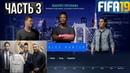 FIFA 19 ВЫБОР ПЕРСОНАЖА ★ АЛЕКС ХАНТЕР В РЕАЛ МАДРИД ★ ФИНАЛ ИСТОРИИ 3