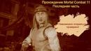 Mortal Combat 11- Прохождение 6 Заключительная часть