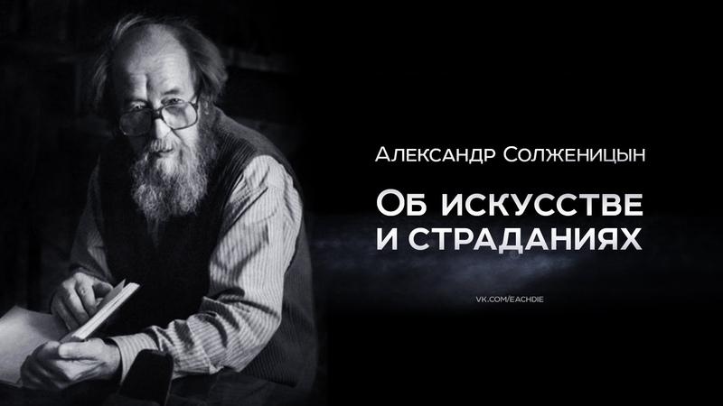 Александр Солженицын об искусстве и страданиях