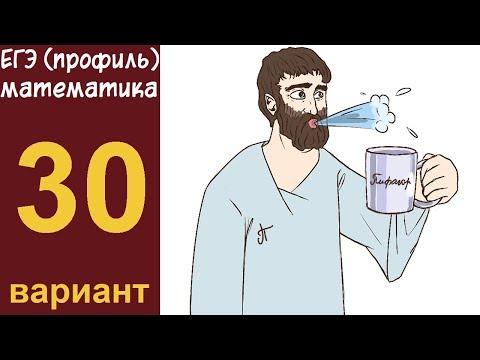 Разбор заданий 1-15 варианта 30 ЕГЭ ПРОФИЛЬ по математике (ШКОЛА ПИФАГОРА)